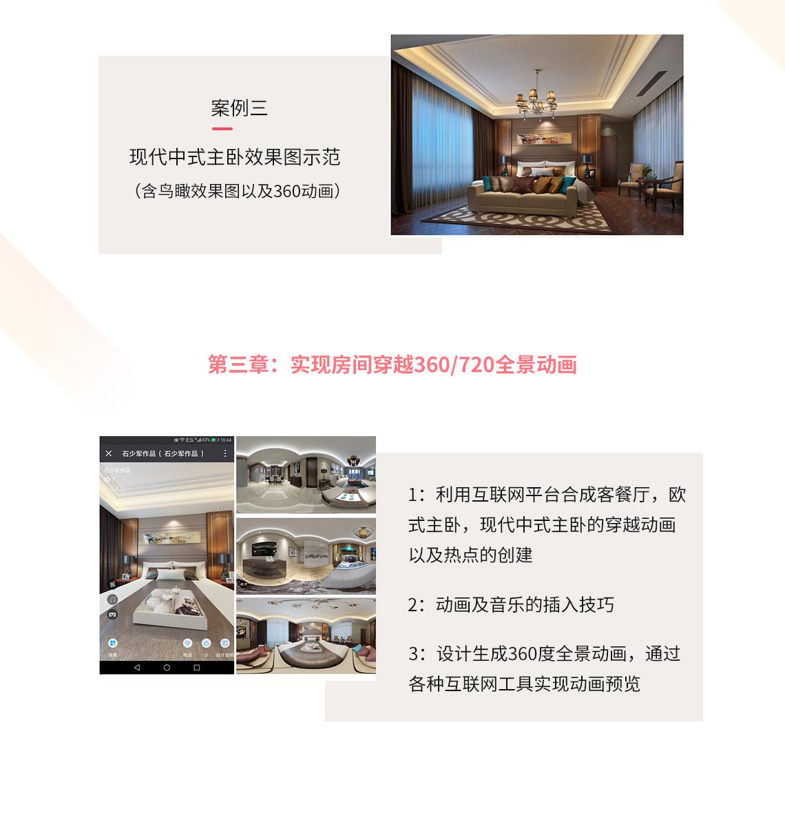 课程内容3,Sketchup,室内效果图设计,室内前期方案设计,Vray渲染器,360全景制作