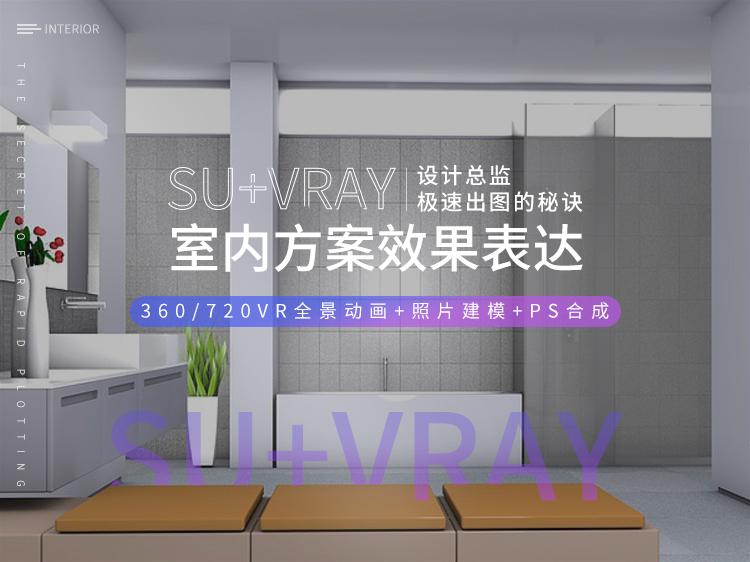 SU+Vray室内方案效果表达实战速成