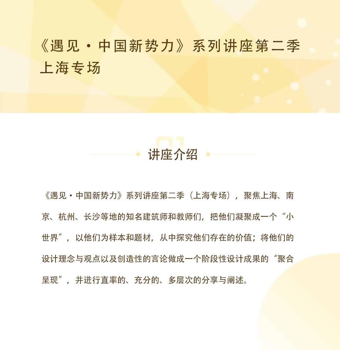 """遇见·中国新势力第二季(上海专场),聚焦上海、南京、杭州、上海等地的知名建筑师和建筑教师,把他们凝聚成的一个""""小世界"""",以他们为样本和题材,从中窥视他们存在的价值。"""