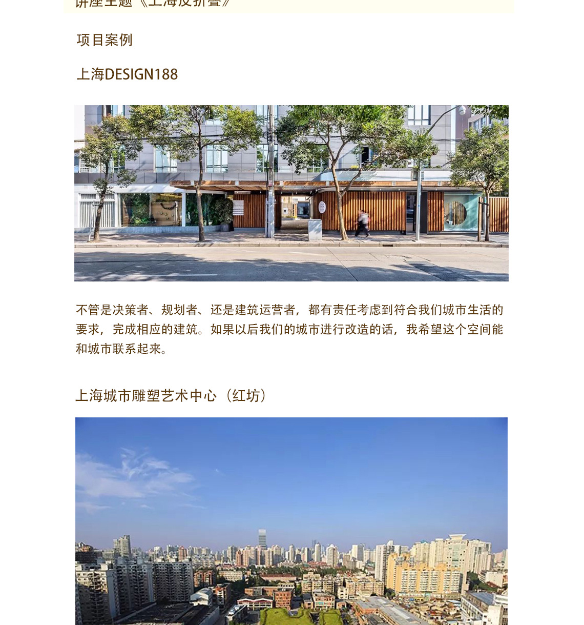思考与探讨城市空间