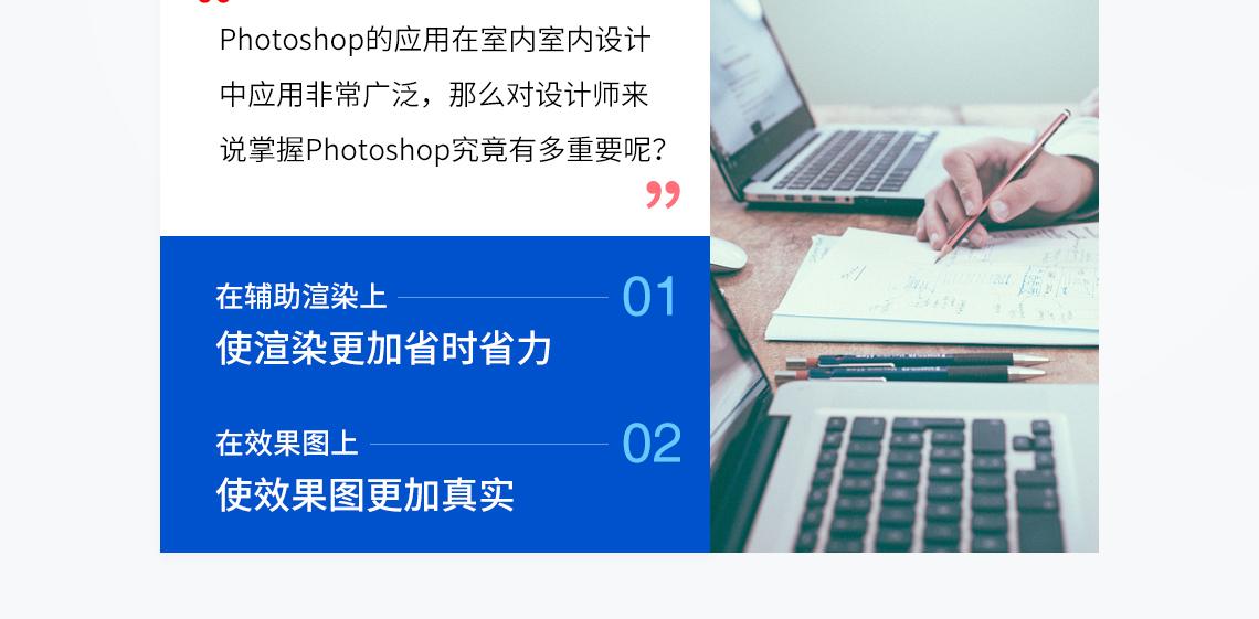 Photoshop在设计中起着至关重要的作用。室内设计软件培训,常用室内设计软件培训,室内设计教程,室内效果图软件教程