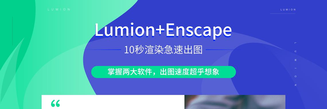 Lumion+Enscape两大软件,急速渲染出图。室内设计软件培训,常用室内设计软件培训,室内设计教程,室内效果图软件