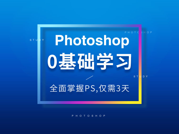 Photoshop室内设计项目实战详解