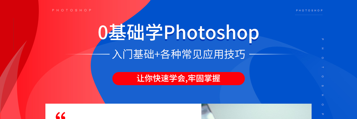 Photoshop软件教学,0基础也能快速掌握,掌握室内设计师助理必备技能。室内设计软件培训,常用室内设计软件培训,室内设计教程,室内效果图软件教程