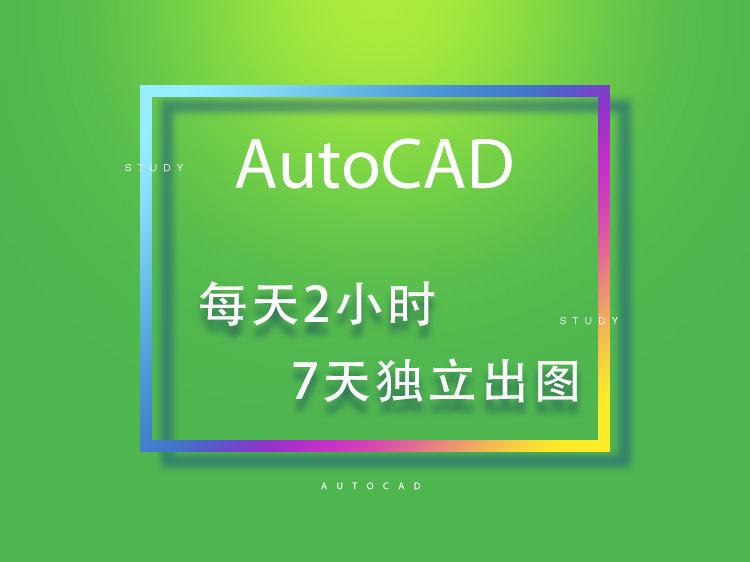 AutoCAD室内设计项目实战详解