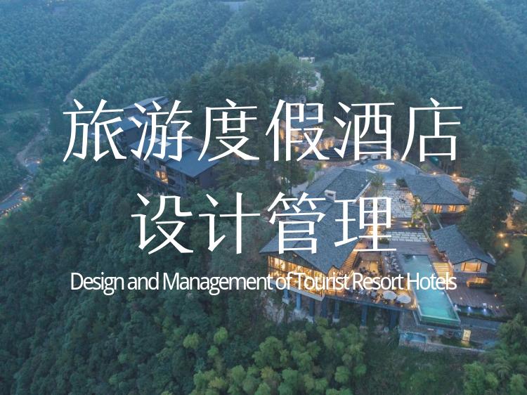 旅游度假酒店设计管理