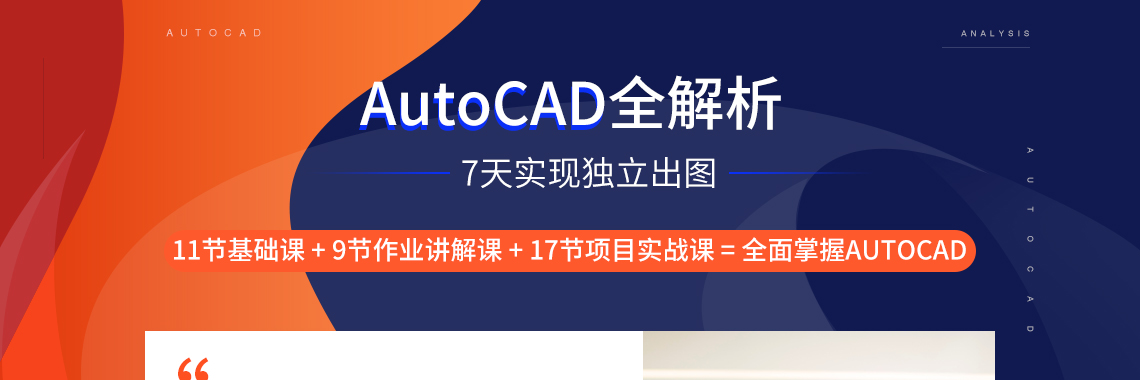 AutoCAD软件全解析。室内设计软件培训,常用室内设计软件培训,室内设计教程,室内效果图软件教程