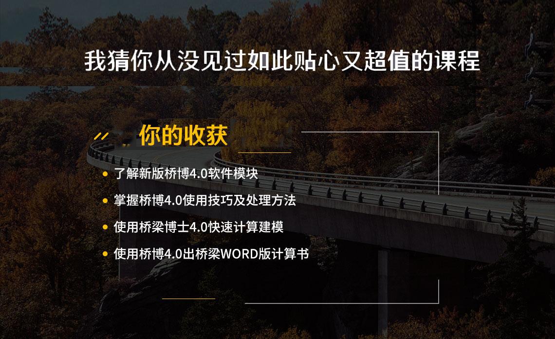 桥博4.0版本是新出的桥梁设计软件之一,是同豪公司桥梁设计软件,非常好用。完整的桥博4.0视频教程对学习桥梁设计计算、桥梁模型制作都非常有用。