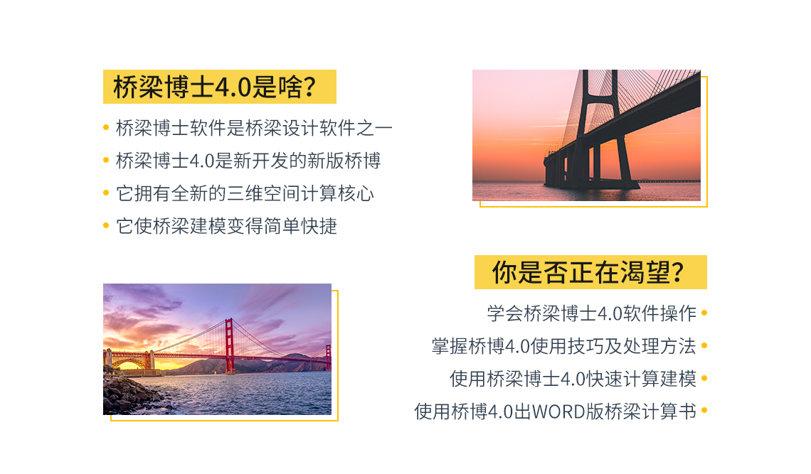 使用桥梁博士4.0能做出桥梁设计计算书,还是WORD版的计算书,做安全桥梁结构设计。本课程是每个桥梁设计计算工程师都必不可的桥梁设计培训课程。