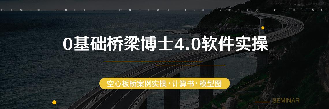桥博4软件是新版桥博,比桥博3.0版软件及桥博3.0以上版本都有非常大的改变。详细讲解桥博软件操作全过程步骤,也就是讲解桥梁模型制作,桥梁设计计算及桥梁模型制作必不可少的桥梁设计软件