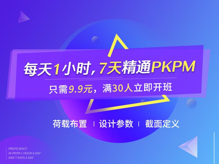 【9.9元】每天1小時,7天精通PKPM