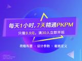 【9.9元】每天1小时,7天精通PKPM