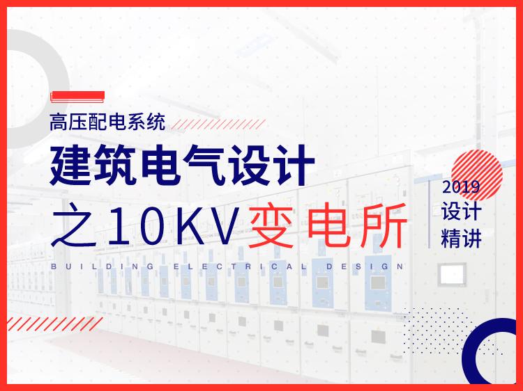10KV变电所设计精讲