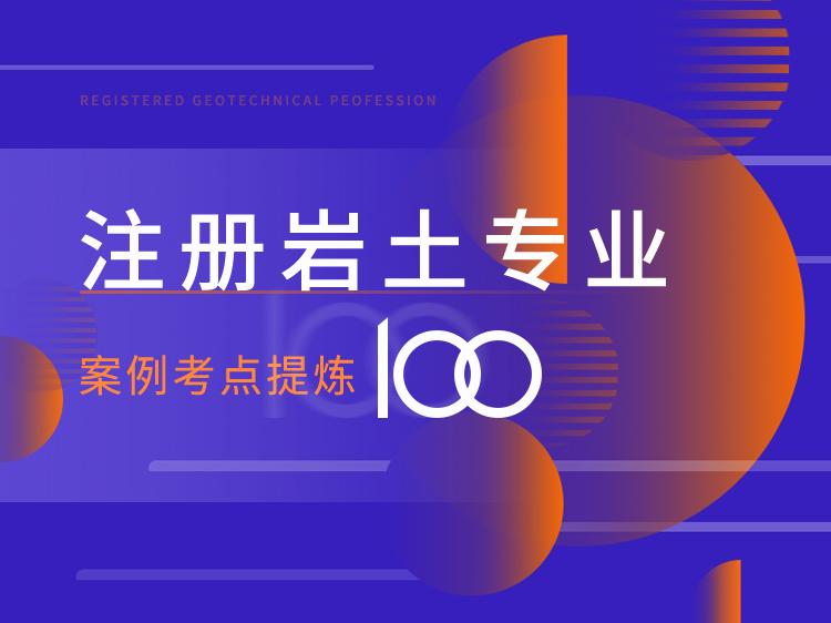 2019年注冊巖土專業考試【沖刺班】