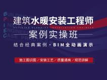 sbf123胜博发娱乐水暖安装工程师案例实操班