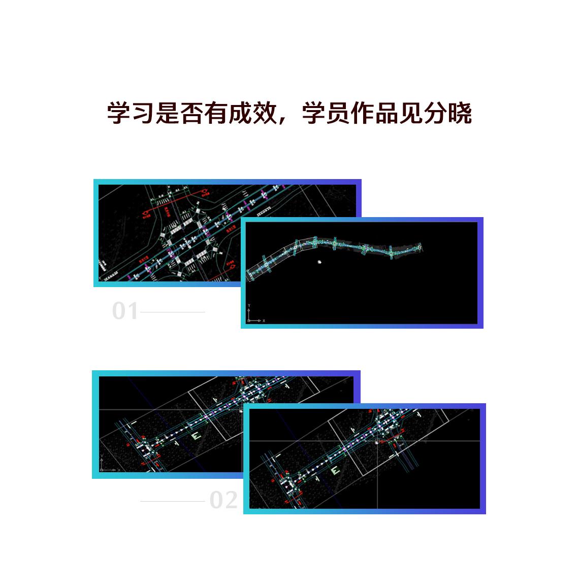 中国中铁、中国交建的小伙伴们都在这里学习,他们在筑龙学习道路设计师培训,道路施工图设计,道路设计软后可以独立的做道路施工图设计,可以独立做道路设计。