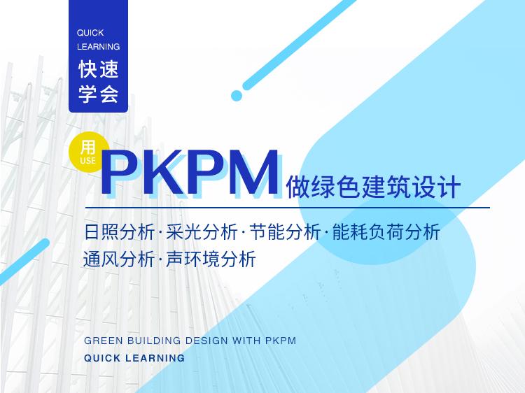 快速学会用PKPM做绿色建筑设计