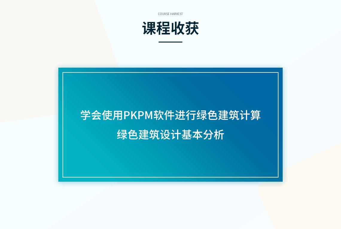 课程收获:学会绿色建筑评估,学会使用PKPM软件进行绿色建筑计算,绿色建筑设计基本分析等...