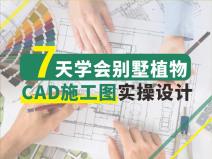 7天学会别墅植物CAD施工图实操设计