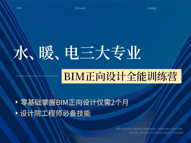 BIM正向设计全能训练营-水暖电三大专业