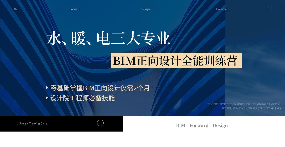 水暖电三大专业 BIM正向设计全能训练营 零基础掌握BIM正向设计仅需2个月 设计院工程师必备技能