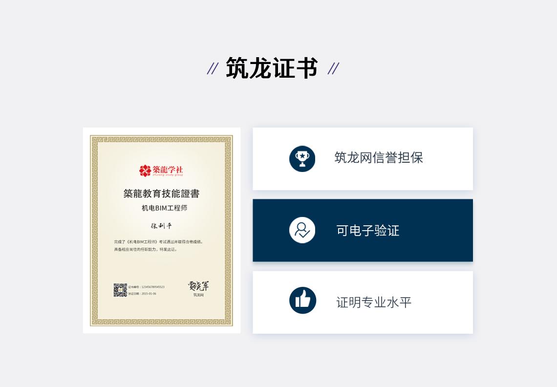 筑龙学社证书 筑龙网信誉担保 可电子验证 证明专业水平
