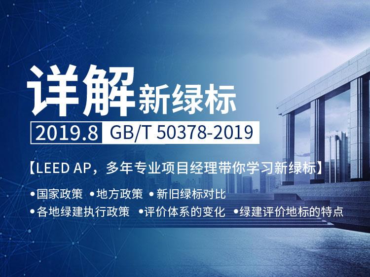 GB/T 50378-2019新绿标解读
