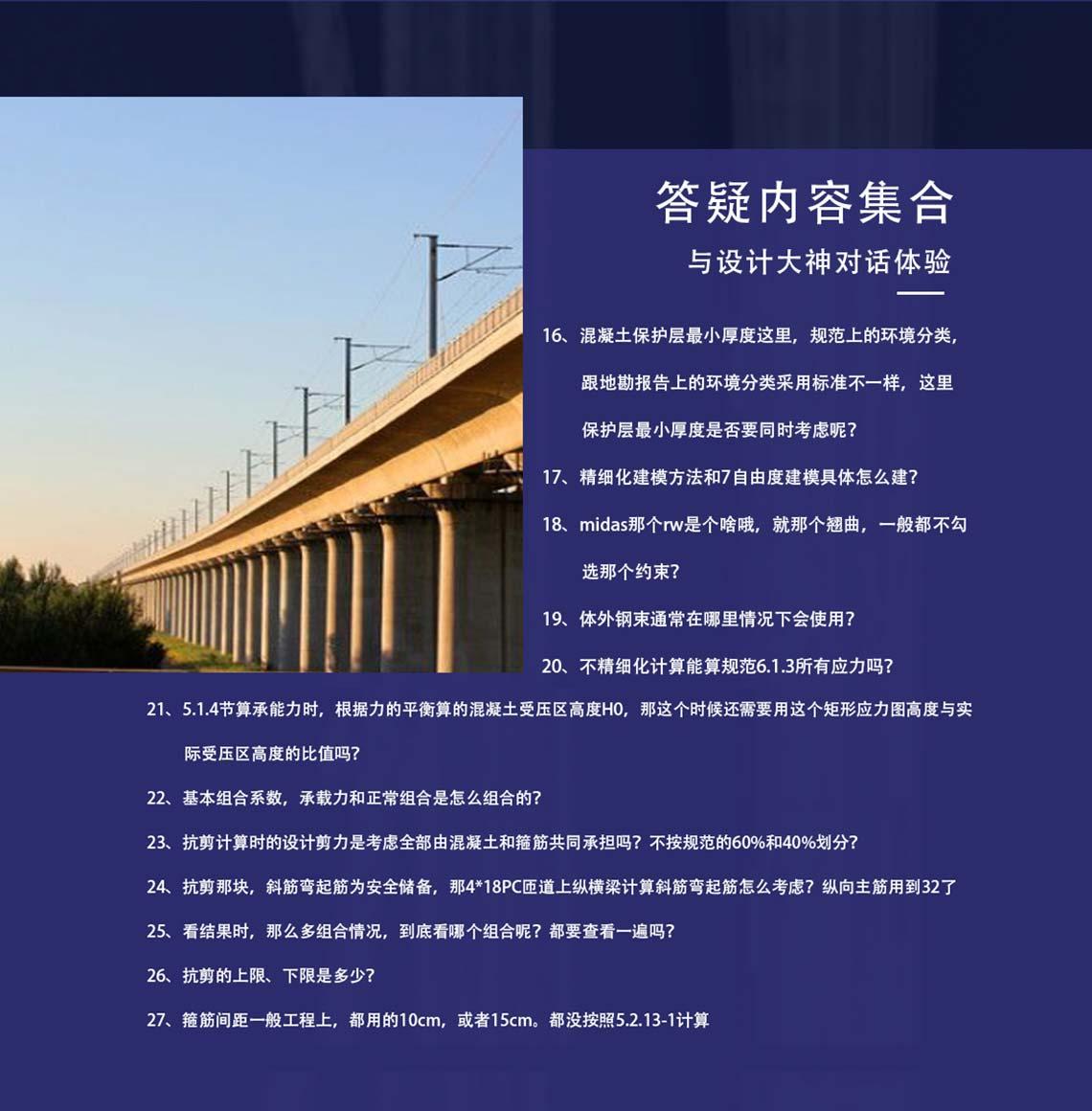 《JTG 3362-2018公路钢筋混凝土及预应力混凝土桥涵设计规范》是桥梁通用规范,是桥涵设计规范最出版的,公路桥梁设计规范2018一些不容易理解的数据进行解读,帮助大家理解JTG3362-2018桥涵设计规范,更好的做好桥梁设计工作。