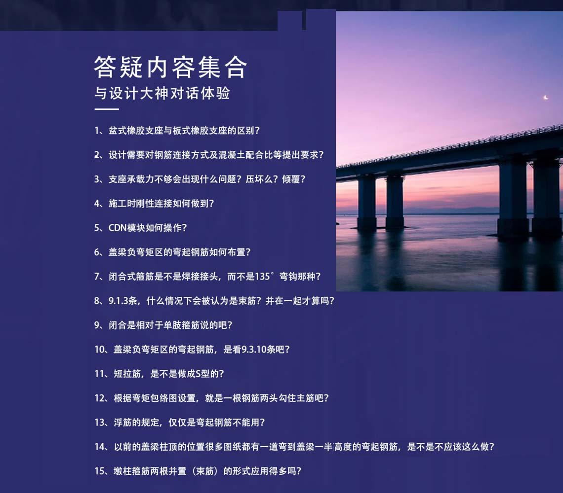 《JTG 3362-2018公路钢筋混凝土及预应力混凝土桥涵设计规范》教程,通过桥涵设计规范的讲解,再对公路桥梁设计规范2018条文逐条详细解释,一些不容易理解的数据公式进行公式计算步骤演示,帮助大家理解公路桥梁钢筋混凝土结构规范有一定的促进作用。