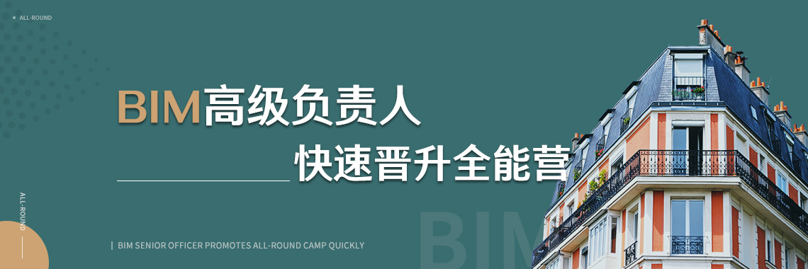 《BIM高级负责人快速晋升全能营》BIM快速培训计划,从头到尾BIM专业教学,3个月使您学会:BIM签订项目合同,BIM成果如何汇报!酷炫渲染漫游学习、达到高级建模水平、施工进度碰撞检测、施工BIM动画等全系列BIM学习应用!运用N个BIM软件实操学习,教会能够落实到项目中的BIM技术。