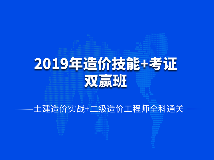 2019年造价技能+考证双赢班