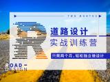 道路工程施工图设计实操(鸿业道路/纬地)