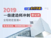 【报名】一建冲刺班(sbf123胜博发娱乐/市政/公共课)