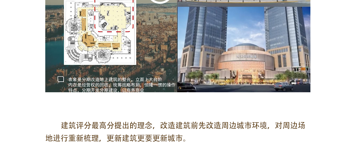 程冠华从上海商业发展大背景切入,从表象和内里两个大的角度来一一解读上海世茂广场改造案例的具体落地设计要点。 城市综合发展空间,城市文脉的延续,建筑立面空间改造,城市商业空间改造,地域材料市集