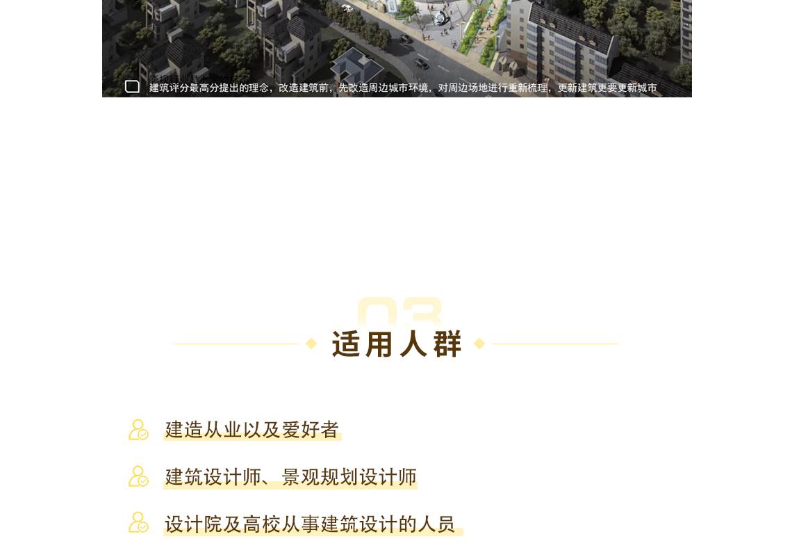 邵亚君则分享了自己多年来在商业项目的从业经验,并表达了召开本次论坛的重要意义。现场嘉宾们精彩呈现了项目从方案到落地的各重要环节,都是多年积累的宝贵经验分享。 城市综合发展空间,城市文脉的延续,建筑立面空间改造,城市商业空间改造,地域材料市集