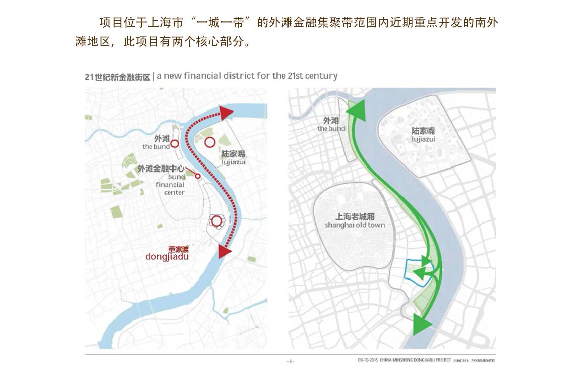 """项目位于上海市""""一城一带""""的外滩金融集聚带范围内近期重点开发的南外滩地区,此项目有两个核心部分。 城市综合发展空间,城市文脉的延续,建筑立面空间改造,城市商业空间改造,地域材料市集"""