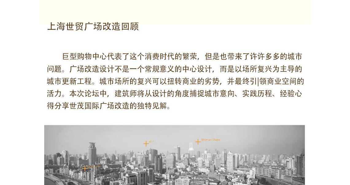 城市场所的复兴可以扭转商业的劣势,并最终引 领商业空间的活力。 城市综合发展空间,城市文脉的延续,建筑立面空间改造,城市商业空间改造,地域材料市集