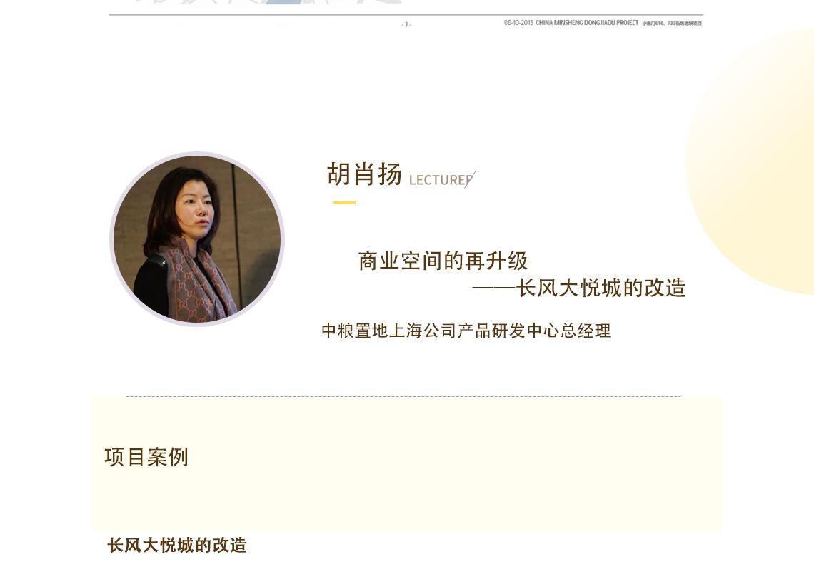 """胡肖扬女士在此次论坛中分析了上海近年来商业综合体数量的增长情况,以及面对快速变化的消费市场环境,长风大悦城改造前所面临的诸多挑战。针对各种困境,设计师""""见招拆招"""",对商业业态的重新规划吸引更多人流,对原先并不显眼的入口重新打造引入人流,梳理内部动线使空间可达性更强。 城市综合发展空间,城市文脉的延续,建筑立面空间改造,城市商业空间改造,地域材料市集"""