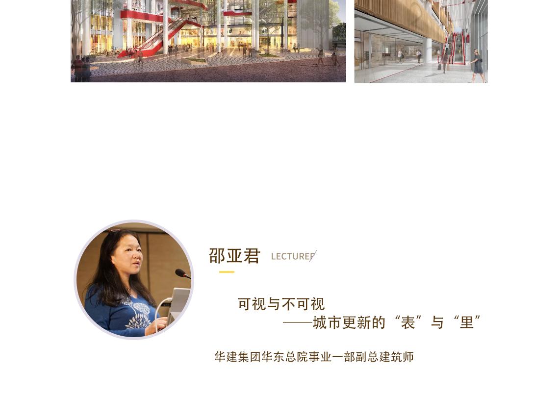 此讲以上海世茂广场改造、上海影城等项目为例,浅谈建筑改造的两个方面。 城市综合发展空间,城市文脉的延续,建筑立面空间改造,城市商业空间改造,地域材料市集