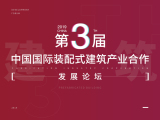 2019(第三届)中国国际装配式建筑发展论坛