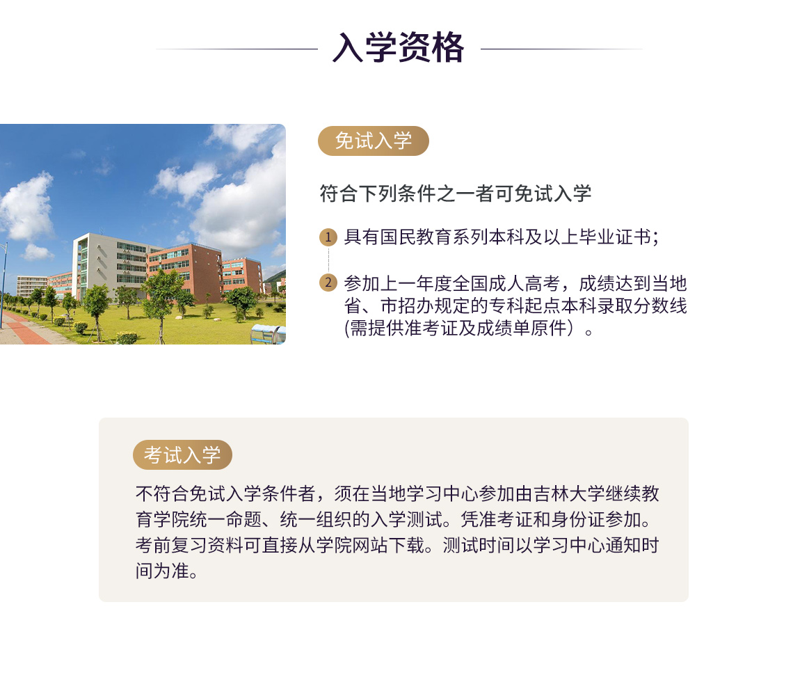 吉林大学土木工程入学资格
