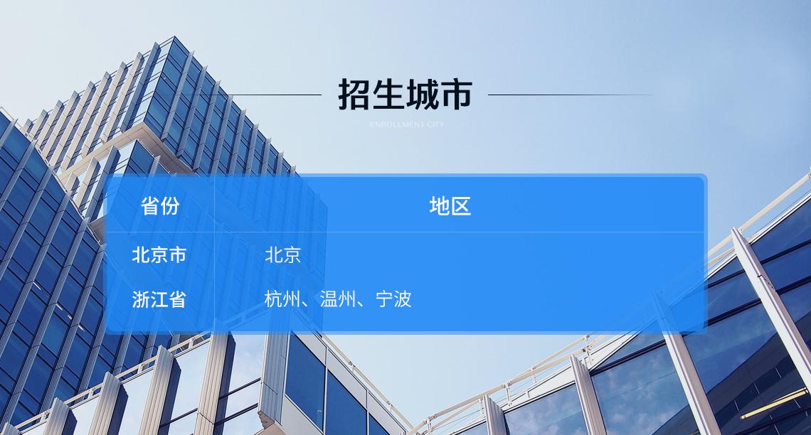 北京交通大学土木工程招生城市
