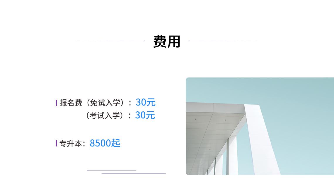 北京交通大学土木工程费用