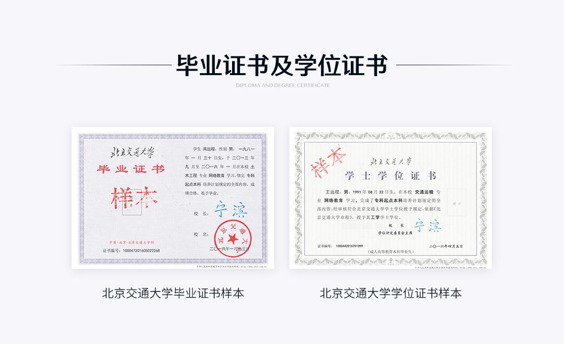 北京交通大学土木工程专业专升本,毕业证书及学位证书含金量高,含金量仅次于统招。获得的不止一本证书,人人都能学,国家认可,正规学历。