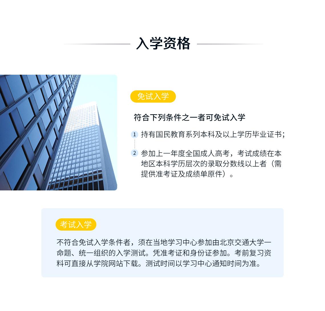 北京交通大学土木工程入学资格