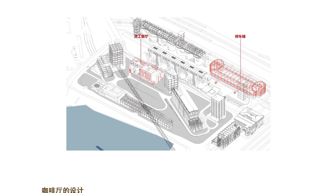 在设计的过程中所面对的问题是要变工艺流程导向决定的工业布局为人性化生活导向下的城市布局,还有一个就是要把最起码的尺度关系,比如人的尺度和工业巨尺度之间能够建立起关联、对话。  工业性到城市性 ,地景建筑设计 ,工业性到城市性 ,地景建筑设计