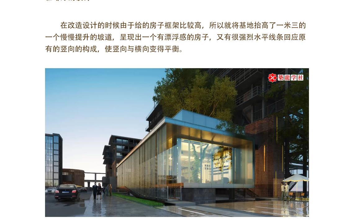 在改造设计的时候由于给的房子框架比较高,所以就将基地抬高了一米三的一个慢慢提升的坡道,呈现出一个有漂浮感的房子,又有很强烈水平线条回应原有的竖向的构成,使竖向与横向变得平衡。  工业性到城市性 ,地景建筑设计 ,工业性到城市性 ,地景建筑设计