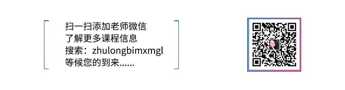 BIM项目管理证书考试班主任将用心服务学员,提高学员BIM考试的通过率,帮助学员学会BIM项目管理的内容,并顺利获得BIM项目管理证书。