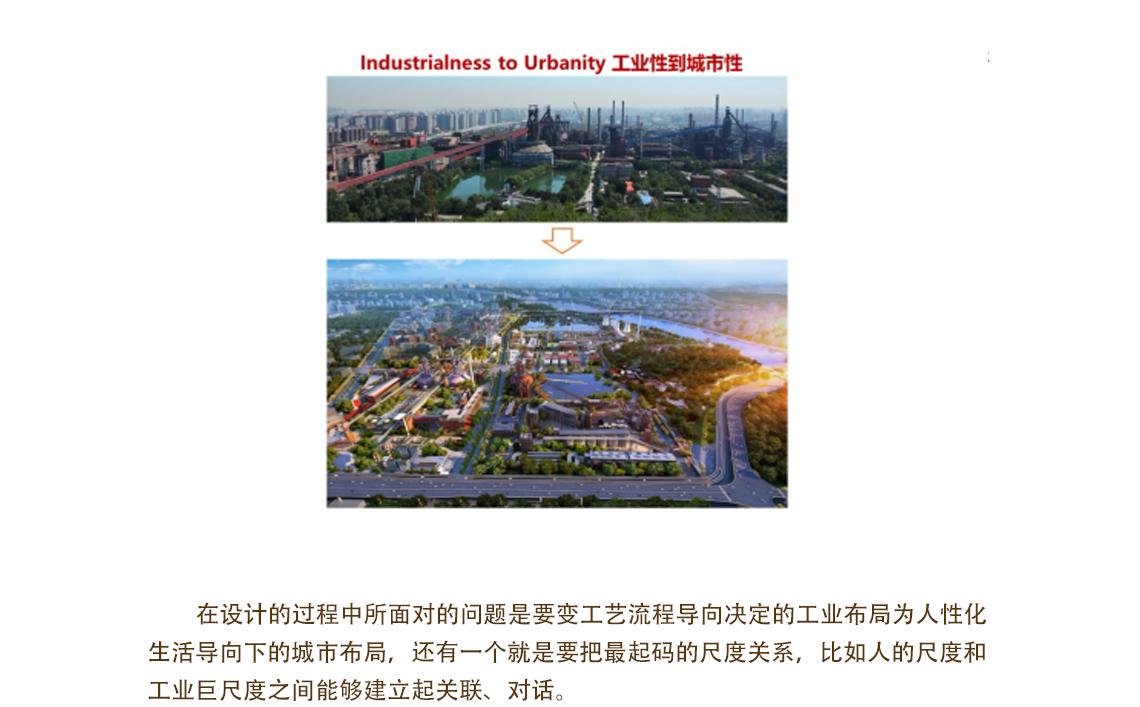 在改造中,其实最核心的工作就是希望把这块土地呈现出一种从工业性到城市性的转变,而转变的过程不单单来自于物理空间,还来自于这种物理空间所附着的城市功能以及曾经在这片土地生活的劳动者们的社会转型,还有整个国家对这块土地的基础认知。   工业性到城市性 ,地景建筑设计 ,工业性到城市性 ,地景建筑设计