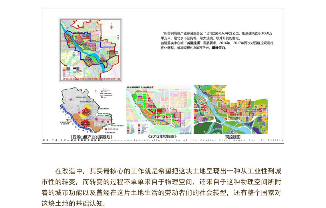 从2004年起,北京规划院就开始了跟进首钢区的改造规划设计,规划前后跨度有十二年之久,在这个过程中体现一个企业是否用增量发展的思维,靠开发土地、卖掉土地获得企业发展的资金,用这样的态度来思考规划土地。   工业性到城市性 ,地景建筑设计 ,工业性到城市性 ,地景建筑设计